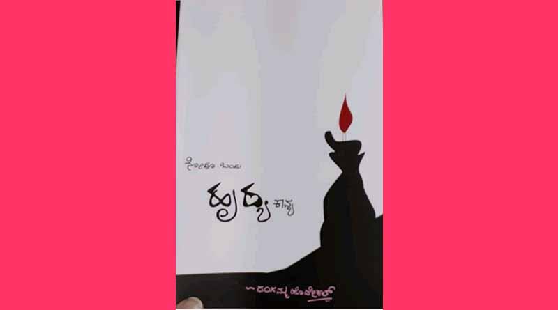 ಪುಸ್ತಕ ಸಮಯ/ನೋವೂ ಒಂದು ಹೃದ್ಯ ಕಾವ್ಯ- ಮಂಜುಳಾ ಪ್ರೇಮಕುಮಾರ್